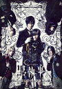 ミュージカル「黒執事」~寄宿学校の秘密~(完全生産限定版)/DVD/ アニプレックス ANZB-10194