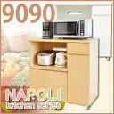 ナポリキッチンシリーズ レンジワゴン NPK-9090RW ナチュラル