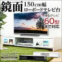 鏡面テレビ台 150cm幅 SPR-150 ホワイト画像