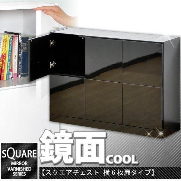 スクエアキャビネット【横6枚扉タイプ】 ブラック SQC-H6D-BK