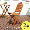アジアン カフェ風 テラス (FLEURシリーズ)チェア 2脚セット
