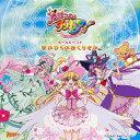 魔法つかいプリキュア ボーカルベストアルバム 手のひらのおくりもの/CD/MJSA-01206