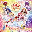 キラキラ☆プリキュアアラモード ボーカルアルバム キュアラモード☆アラカルト/CD/MJSA-01221