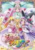 魔法つかいプリキュア! vol.16/DVD/PCBX-51686