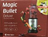 (コストコ)マジックブレットデラックス MAGIC BULLET DELUXE C2 ブレンダー