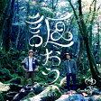 「謳おう」EP/CDシングル(12cm)/SNCC-89936