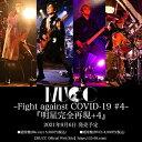 ~Fight against COVID-19 #4~『明星完全再現+4』/DVD/ デンジャー・クルー・エンタテインメント MSHN-115