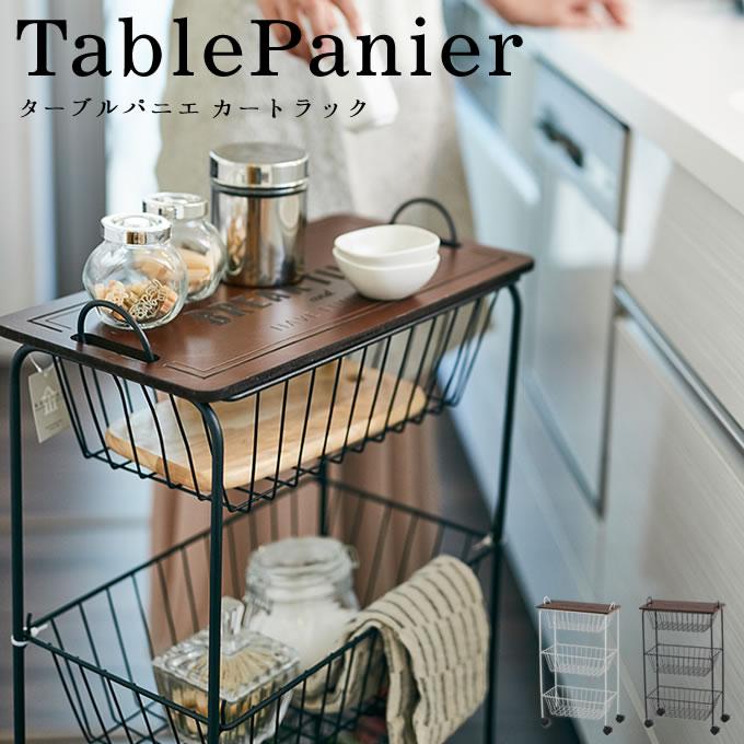 カートラック TablePanier ターブルパニエ 11-ZR504 バスケット ランドリーの写真