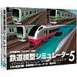 マグノリア 鉄道模型シミュレーター5第9B号