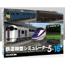 アイマジック 鉄道模型シミュレーター5 -15+画像