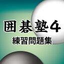 マグノリア 囲碁塾4 練習問題集 版 AMI06586