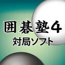 マグノリア 囲碁塾4 対局ソフト 版 AMI06584