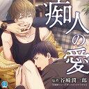 BLドラマCD『痴人の愛』/CD/RQCD-5001