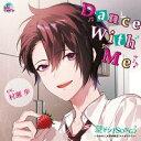 『壁ドン! SONG♪』「そのカレ、矢那木朔音『Dance With Me』」/CD/IQCD-1013
