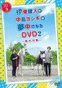 伊東健人と中島ヨシキが夢中になるDVD2 ~軽井沢編~/DVD/ オデッサプロジェクト PPVD-2003