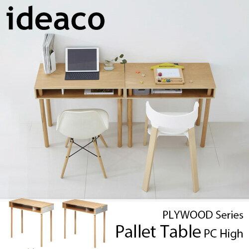 イデアコ ideaco Pallet Table PC Highパレットテーブルピーシーハイ