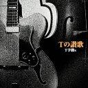 Tの讃歌/CD/HXCD-9210