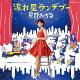 流れ星ランデブー/CDシングル(12cm)/HCCD-9587