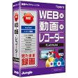 ジャングル JP004531 WEB×動画×レコーダー Platinum