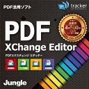 ジャングル PDF-XChange Editor AMI06581