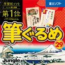 ジャングル 筆ぐるめ 29 版 AMI06623