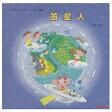 CD 笛星人 CD ACD-005 子どものためのリコーダー曲集