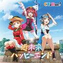 『ラブライブ!サンシャイン!!』ユニットCDシリーズ第2弾1/CDシングル(12cm)/LACM-14601