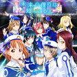 TVアニメ『ラブライブ!サンシャイン!!』2期OP主題歌「未来の僕らは知ってるよ」/CDシングル(12cm)/LACM-14680