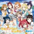 TVアニメ『ラブライブ!サンシャイン!!』2期ED主題歌「勇気はどこに?君の胸に!」/CDシングル(12cm)/LACM-14681