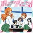 『ガールズ&パンツァー最終章』ドラマCD1~テスト勉強です!~/CD/LACA-15681