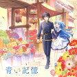 TVアニメ『終末なにしてますか?忙しいですか?救ってもらっていいですか?』オリジナルサウンドトラック「青い記憶」/CD/LACA-9522