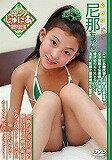 ヒミツのじゅにあ雑技団 vol.14 尼那(ニィナ)/DVD/SCDV-28014