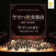 ヤマハのオト~奏でる匠のオト~II/CD/YCCS-10062