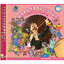 ママさんブラスといっしょ!~ズーラシアンブラス with はまぴよ隊~/CD/SKZB-090120
