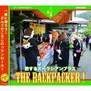 THE BACKPACKER! 旅するズーラシアンブラス/CD/SKZB-151007