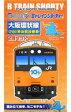 Bトレインショーティー 201系大阪環状線 体質改善車 ICOCAラッピング列車 JR西日本商事