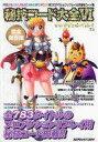 隔月刊アクションリプレイ別冊 秘技コード大全6プレイステーション2 ゲーム機本体