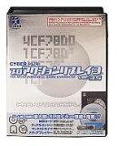 サイバーガジェット CYBER・プロアクションリプレイ3Ver3.5(PS2用)