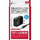 3DS/3DS LL用 CYBER・USB ACアダプター ミニ 3m サイバーガジェット