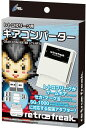 Game Accessory / レトロフリーク用 ギアコンバーター