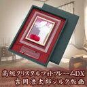 comolife 高級クリスタルフォトフレームDX 吉岡浩太郎 シルク版画