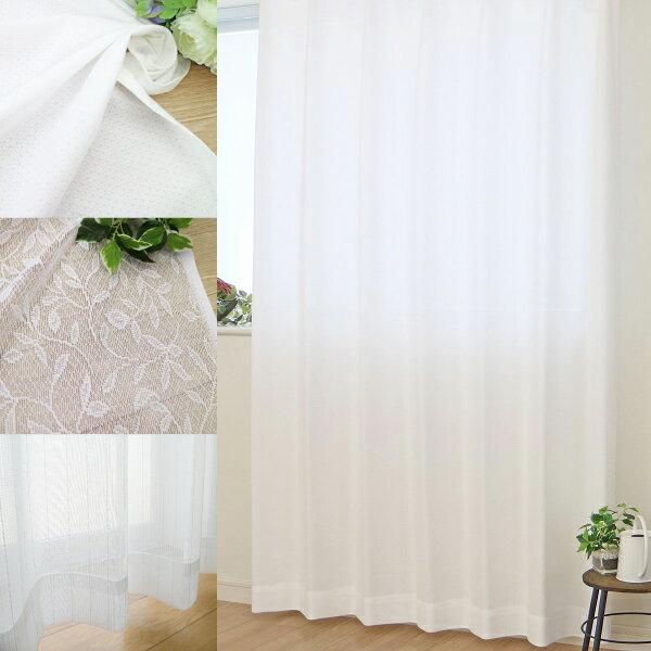 安くておしゃれ 7柄から選べる レースカーテン ミラー   サイズぴったり♪幅も丈も 単位のオーダーカーテンの写真