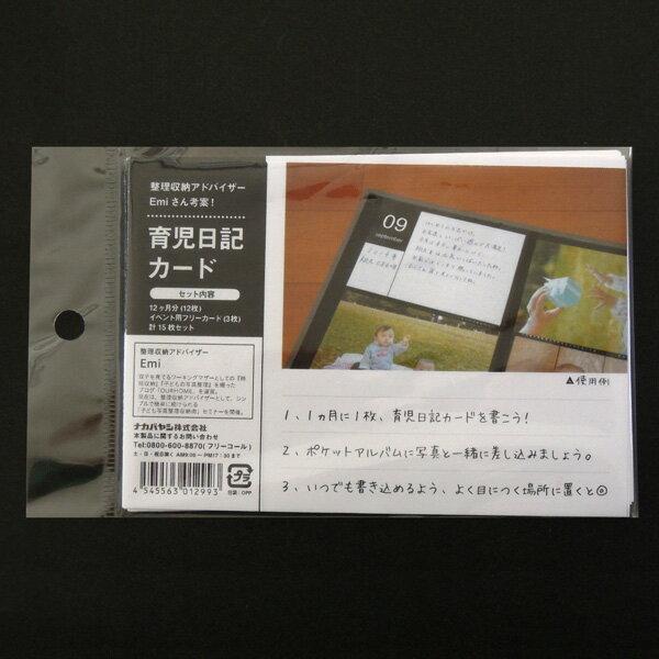 育児日記カード OUR-INC-1