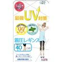 女の欲望 UV対策&ミント 着圧レギンス 40デニール ブラック M-L