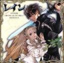 ドラマCD レイン 雨の日に生まれた戦士/CD/CADC-0034