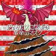 革命のマスク(初回生産限定盤)/CDシングル(12cm)/SRCL-9287