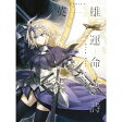 英雄 運命の詩(期間生産限定盤)/CDシングル(12cm)/VVCL-1081