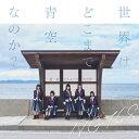 世界はどこまで青空なのか?(Type-B)/CDシングル(12cm)/BVCL-849画像