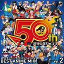 週刊少年ジャンプ50th Anniversary BEST ANIME MIX vol.2/CD/ESCL-5044画像