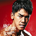 俺の応援歌 -BE ESQUIRE.- mixed by DJ和/CD/AICL-2946画像